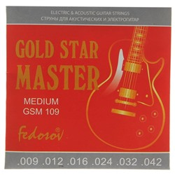 Струны  GOLD STAR MASTER Medium  ( .009 - .042, навивка - нерж. сплав на граненом керне)